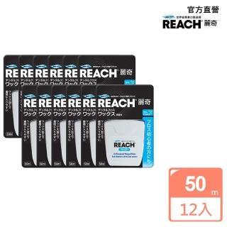 【麗奇】潔牙線12入箱購組(2款任選)