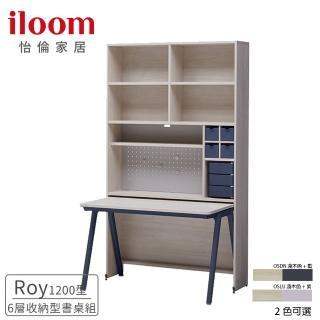 【iloom 怡倫家居】Roy 1200型 6層收納型書桌組(5色可選)