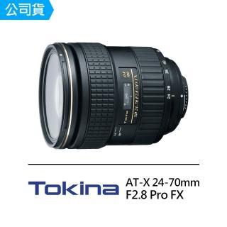 【Tokina】AT-X 24-70mm F2.8 Pro FX 標準變焦鏡頭 全片幅廣角鏡(公司貨)