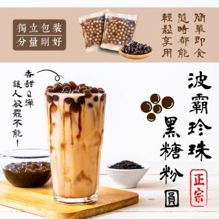 【台灣正宗】波霸珍珠黑糖粉圓70gx20包/盒(獨立包裝/Q彈有嚼勁)