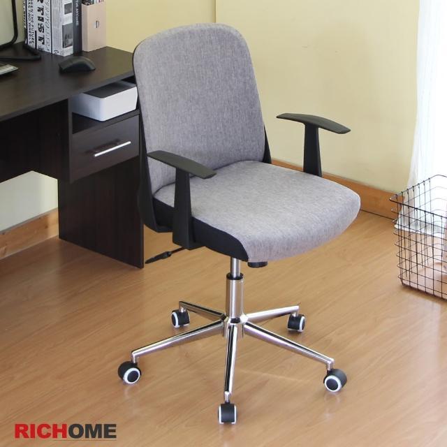 【RICHOME】麗芙辦公椅/電腦椅/工作椅/旋轉椅(舒適柔軟坐墊)/