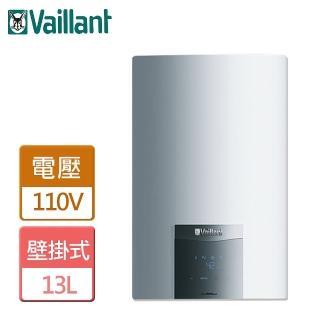 【德國威能 Vaillant】即熱型壁掛式熱水器 13L-天然瓦斯(MAG PRO TW 13-2/0-3H)