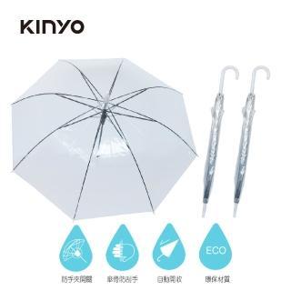 【KINYO】21吋透明環保自動傘(KU-8015)/