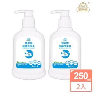 【美吾髮】買一送一 雅克靈 抗菌洗手乳250ml(清潔抑菌護手3效合一 全家適用)