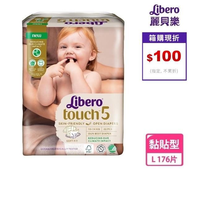 【麗貝樂】Touch嬰兒紙尿褲5號(L-22片x8包-箱購)/