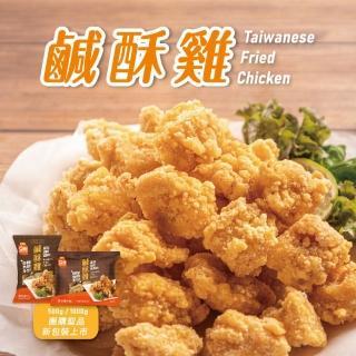 【綠野農莊】台灣鹹酥雞 500g-限時買10送1(嚴選國產雞胸肉)