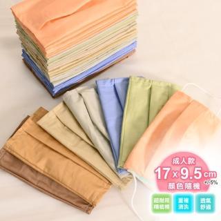 【Embrace 英柏絲】40支 精梳純棉口罩套組 大人款/兒童款(10入-花色隨機)