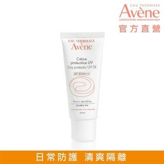 【Avene 雅漾官方直營】清爽抗UV隔離乳SPF30 40ml(SPF30 PA+++)