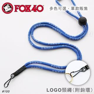 【FOX40】LOGO 頸繩/附鉤環(#100)