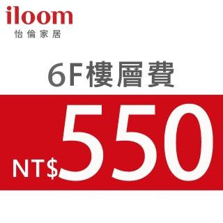 【iloom 怡倫家居】專案 運送樓層費用_6樓