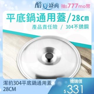 【Chieh Pao 潔豹】304不鏽鋼平底鍋蓋 28CM(台灣製精品 通用鍋蓋)