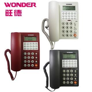 【WONDER 旺德】10組記憶來電顯示有線電話 WT-07(3色)