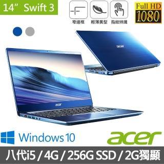 【Acer 宏碁】Swift3 14吋八代輕薄獨顯筆電(i5-8250U/4G/256G SSD/MX150-2G獨顯/Win10)