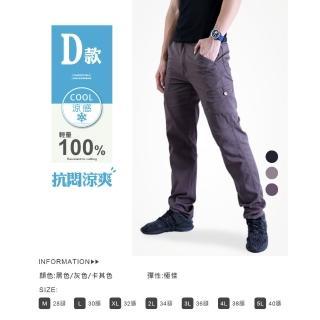 【JU SHOP】工作褲專賣 彈力耐磨透氣 工作褲(四款)
