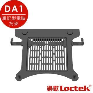 【樂歌Loctek】人體工學 筆記型電腦托架 DA1