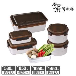 【掌廚可樂膳】316不鏽鋼保鮮盒 獨家強打超值6入組-F05(贈廚房妙用2用刨刀)