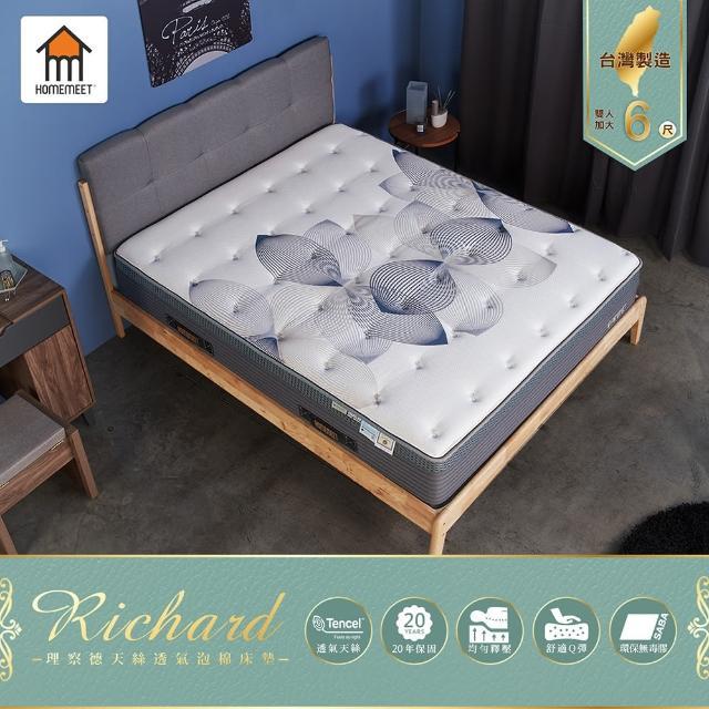【H&D】Richard理察德天絲透氣泡棉床墊(雙人加大6尺)/