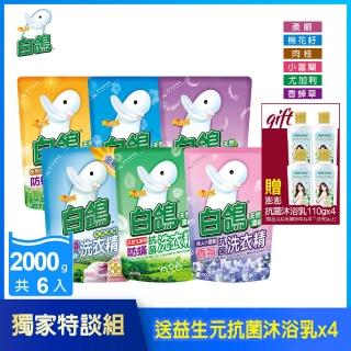 【momo獨家-白鴿】天然抗菌洗衣精補充包2000gx6+贈澎澎香浴乳110gx4(任選一款)