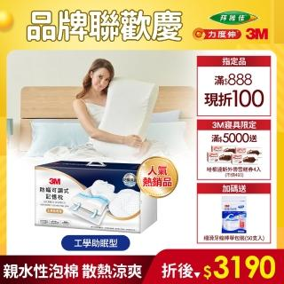 【3M】防蹣可調式記憶枕-工學助眠型(內附防蹣枕套)