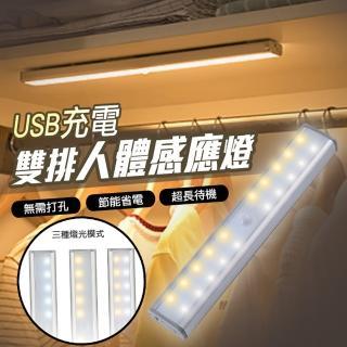 usb充電雙排人體感應燈買一送一