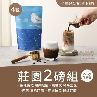【江鳥咖啡】莊園咖啡豆任選2磅組-巴西皇后/2019莉姆/紅櫻桃計畫 荷芙莎/ 西達摩小農(225g*4包)