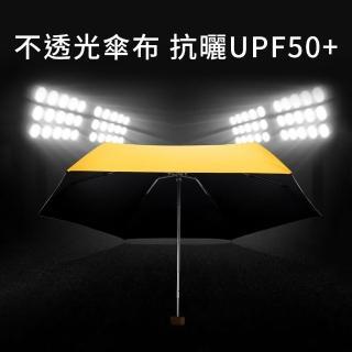 【買一送一】50倍超防曬 體感降溫 超輕190g 黑膠五折雨傘(UPF50)