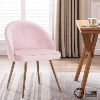 【E-home】Alani艾萊妮絨布鍍金腳休閒椅-四色可選(休閒椅 網美椅)