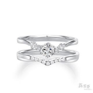 【蘇菲亞珠寶】相契0.30克拉FVVS1鑽石套戒