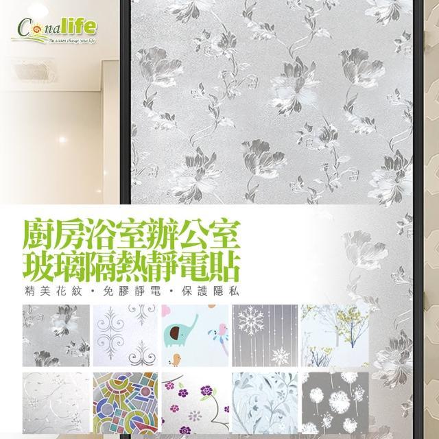 【Conalife】居家裝飾玻璃隔熱美化無膠靜電貼(5入)/