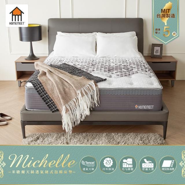 【H&D】Michell米歇爾天絲透氣硬式泡棉床墊(雙人5尺)/