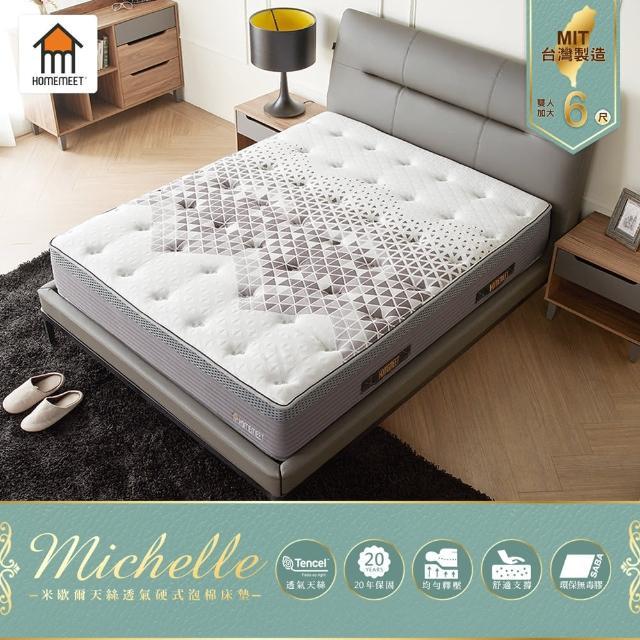 【H&D】Michell米歇爾天絲透氣硬式泡棉床墊(雙人加大6尺)/