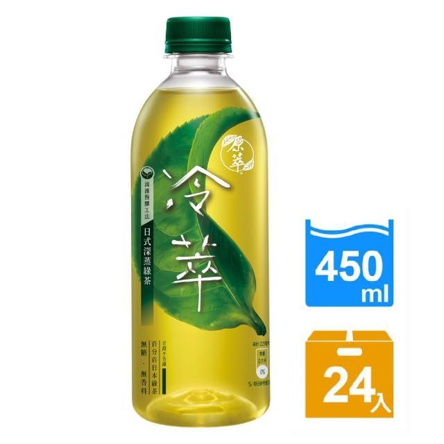 【原萃】冷萃茶 寶特瓶450ml 24入/箱(蜜香紅茶/金萱烏龍/深蒸綠茶)