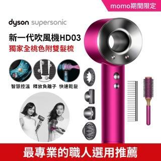 【7/14-20 超品日暖身限定】dyson Supersonic HD03 吹風機 禮盒組 專用透氣圓形髮梳及順髮梳(獨家色)