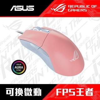 【ASUS 華碩】ROG Gladius II Origin PNK 粉紅 人體工學旗艦 RGB 電競滑鼠
