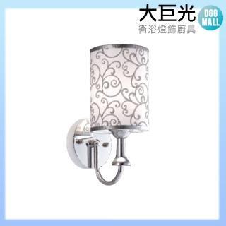【大巨光】台製現代風1燈壁燈_E27(LW-09-4992)