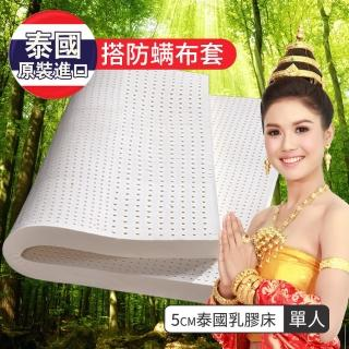 【LooCa】5cm泰國乳膠床-搭贈防蹣布套(單人3尺-Greenfirst系列)