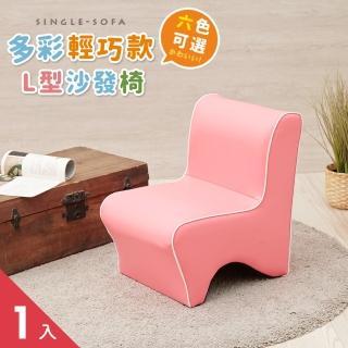 【Apengu】小漢妮多彩L型沙發椅/穿鞋椅/兒童椅凳-多色可選(1入)