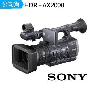 【SONY 索尼】HDR-AX2000 插卡式攝影機 G 鏡頭  HD 影像(公司貨)