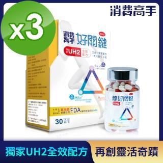【消費高手】好關鍵非變性二型膠原蛋白3盒組(30粒/盒)