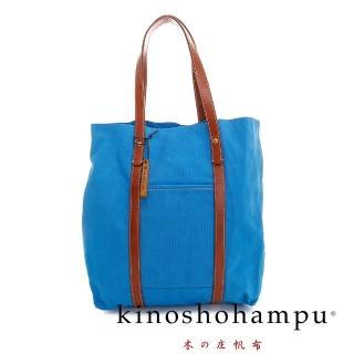 【kinoshohampu】NO.9手工帆布包(藍色X咖啡)