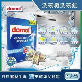 【德國ROSSMANN domol】洗碗機專用洗碗清潔錠60顆/盒 獨立包裝(含軟化鹽成份 適用各種洗碗機)