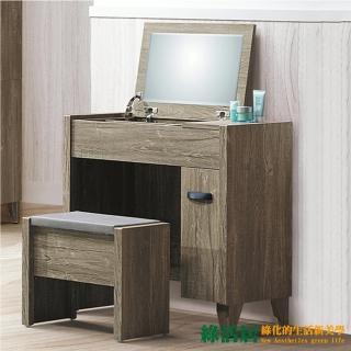 【綠活居】賈德  現代2.7尺上掀式鏡面鏡台/化妝台組合(含化妝椅)