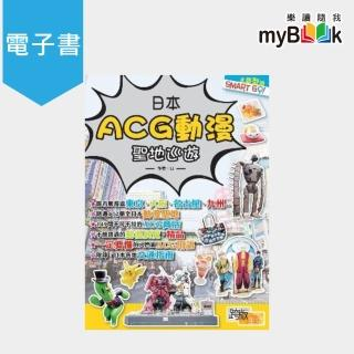 【myBook】日本ACG動漫聖地巡遊(電子書)