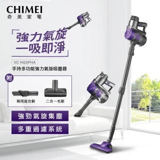 【CHIMEI 奇美】手持多功能強力氣旋吸塵器 VC-HG0PHA(小紫)