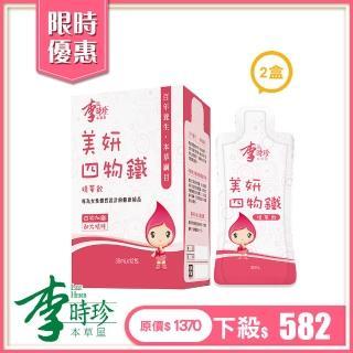 【李時珍】美妍四物鐵精華飲12包/盒(x2盒 共24包)