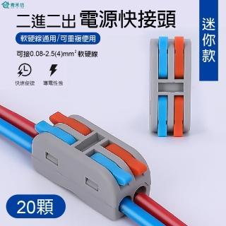 【青禾坊】2進2出電線連接器/快接頭/快速配線 施工方便/燈具接線夾萬能導電(20顆)