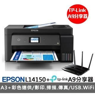 【新品上架獨家組】加贈TP-Link A9分享器【EPSON】A3+高速雙網連續供墨複合機(L14150)