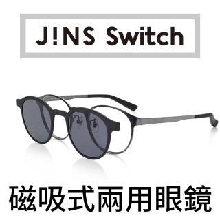 【JINS】Switch 磁吸式兩用眼鏡-偏光前片(AUMF20S245)