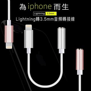 iPhone Lightning 轉3.5mm耳機音源轉接線 蘋果APPLE轉接頭(iPhone 11 Pro Xs Max XR X 8 7 Plus)