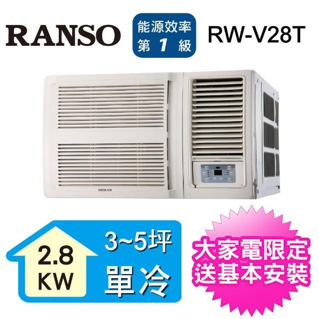 【★滿額登記送mo幣★RANSO聯碩】4-6坪R32一級變頻單冷窗型冷氣(RW-V28T)/